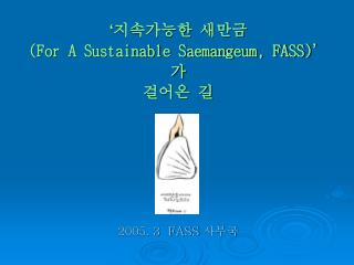 � ????? ??? (For A Sustainable Saemangeum, FASS)� ?  ??? ?