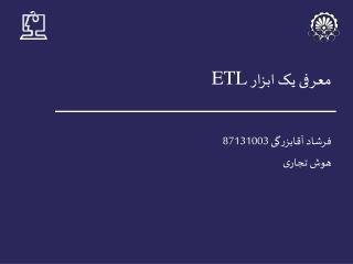 معرفی یک ابزار  ETL