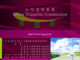 노 사 정 위 원 회 Korea Tripartite Commission