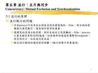 第五章 並行:互斥與同步 Concurrency: Mutual Exclusion and Synchronization