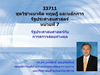 33711 ชุดวิชาแนวคิด ทฤษฎี และหลักการ รัฐประศาสนศาสตร์ หน่วยที่  7