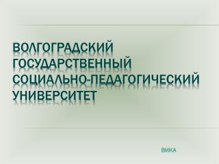 Волгоградский государственный социально-педагогический университет