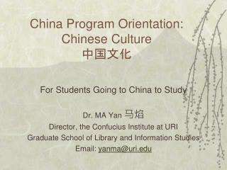 China Program Orientation: Chinese Culture 中国文化