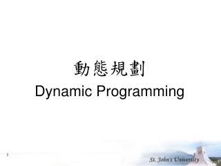 ???? Dynamic Programming