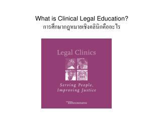 What is Clinical Legal Education? การศึกษากฎหมายเชิงคลินิกคืออะไร