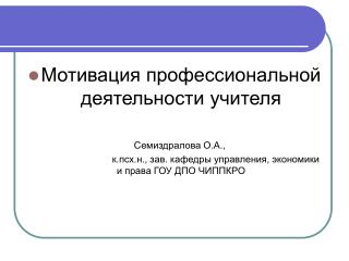 Мотивация профессиональной деятельности учителя     Семиздралова О.А.,