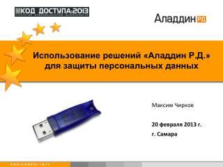 Использование решений «Аладдин Р.Д.» для защиты персональных данных