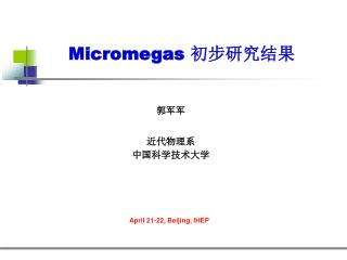 Micromegas  初步研究结果