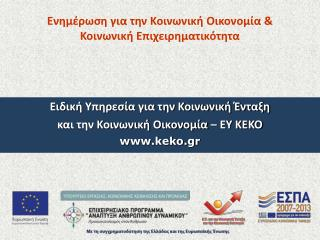 Ειδική Υπηρεσία για την Κοινωνική Ένταξη  και την Κοινωνική Οικονομία – ΕΥ ΚΕΚΟ keko.gr