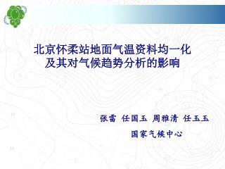 北京怀柔站地面气温资料均一化 及其对气候趋势分析的影响                       张雷 任国玉 周雅清 任玉玉                      国家气候中心