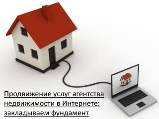 Продвижение услуг агентства недвижимости в Интернете: закладываем фундамент