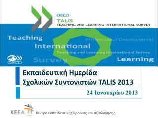 Εκπαιδευτική Ημερίδα  Σχολικών Συντονιστών TALIS 2013