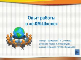 Опыт работы  в «е-КМ-Школе»