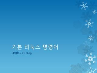 SPARCS 11 cling