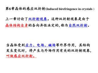 第 6 章晶体的感应双折射 ( Induced birefringence in crystals  )