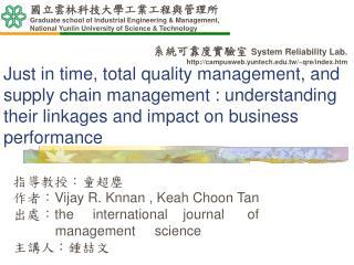 指導教授:童超塵 作者: Vijay R. Knnan , Keah Choon Tan  出處: the     international    journal      of