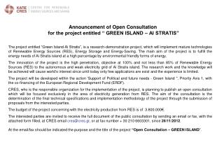 "Announcement of Open Consultation   for the project entitled "" GREEN ISLAND – AI STRATIS"""