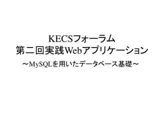KECS フォーラム 第二回実践 Web アプリケーション