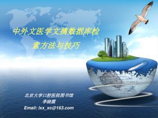 中外文医学文摘数据库检索方法与技巧