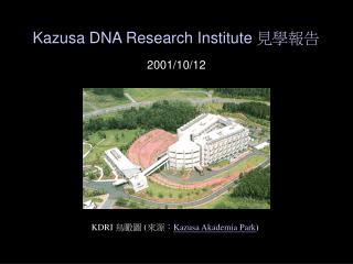 Kazusa DNA Research Institute  見學報告