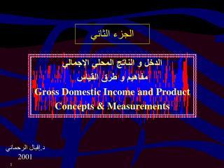 الدخل و الناتج المحلي الإجمالي مفاهيم و طرق القياس Gross Domestic Income and Product