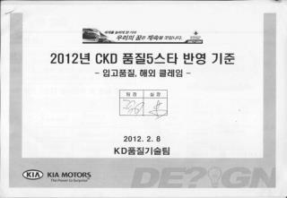 2012. 2. 8 KD 품질기술팀