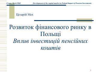 Розвиток фінансового ринку в Польщі Вплив інвестицій пенсійних коштів