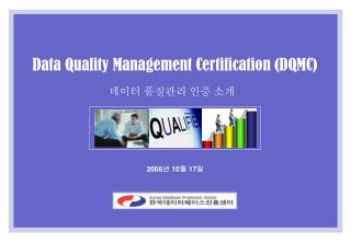 Data Quality Management Certification (DQMC)