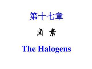 第十七章 卤 素 The Halogens