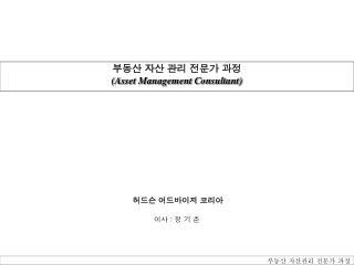 부동산 자산 관리 전문가 과정 (Asset Management Consultant)