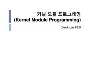 커널 모듈 프로그래밍 (Kernel Module Programming)
