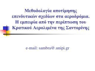 e-mail: sambra@.unipi.gr