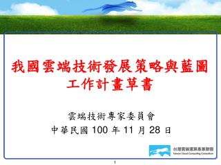 雲端技術專家委員會 中華民國  100  年  11  月  28  日