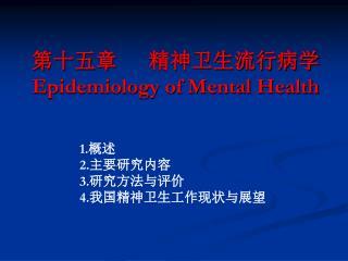 第十五章      精神卫生流行病学 Epidemiology of Mental Health