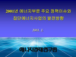 2001. 2.