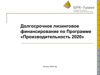 Долгосрочное лизинговое финансирование по Программе       «Производительность 2020»