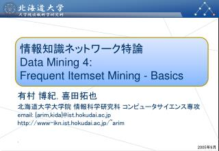 情報知識ネットワーク特論 Data Mining 4: Frequent Itemset Mining - Basics