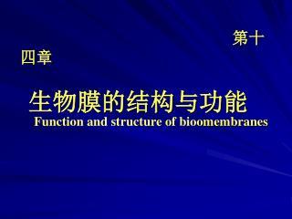 第十四章 生物膜的结构与功能