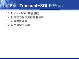 第8章  Transact-SQL程序设计
