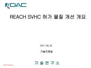 REACH SVHC  허가 물질 개선 개요