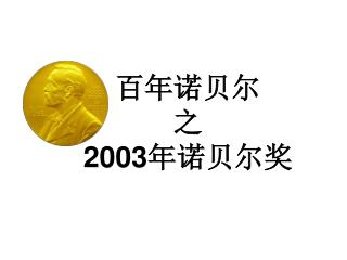 百年诺贝尔 之 2003 年诺贝尔奖