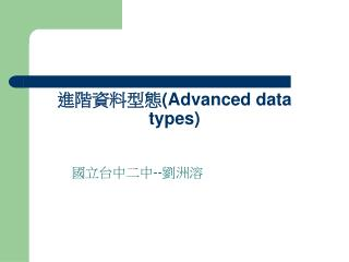 進階資料型態 (Advanced data types)
