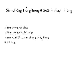 Sim-chöng Tiòng-hong  ê Goân-in kap Ī-hông
