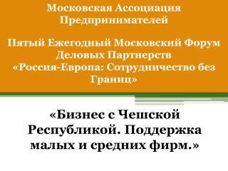 « Бизнес с Чешской Республикой. Поддержка малых и средних фирм. »