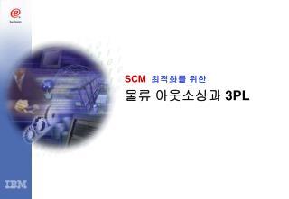 SCM 최적화를 위한 물류 아웃소싱과  3PL