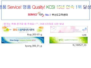 명품 Service!  명품 Quality! KCSI 15 년 연속  1 위 달성 !