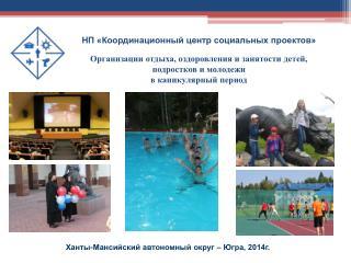 Организации отдыха, оздоровления и занятости детей, подростков и молодежи  в каникулярный период
