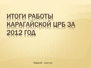 Итоги работы  Карагайской  ЦРБ за 2012 год