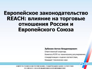 Европейское законодательство REACH : влияние на торговые отношения России и Европейского Союза