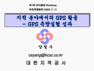 지적 분야에서의  GPS  활용 - GPS  측량실험 성과